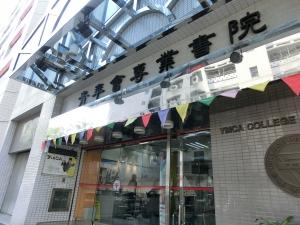 香港日本人補習授業校