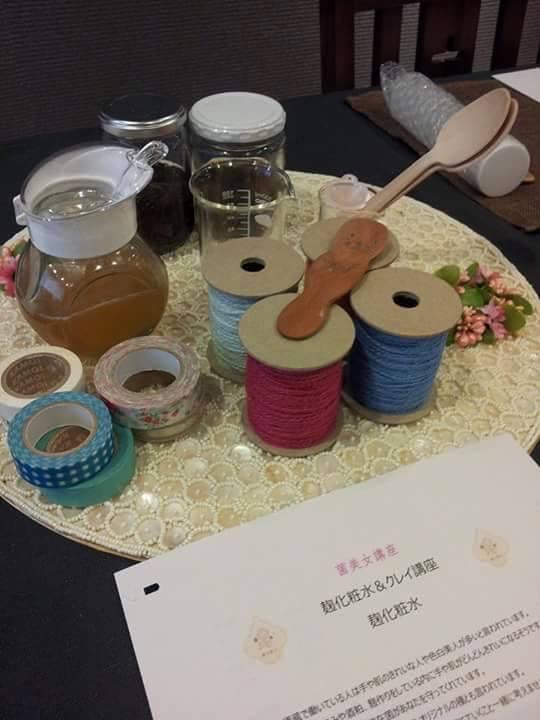 麹化粧水&クレイ 1