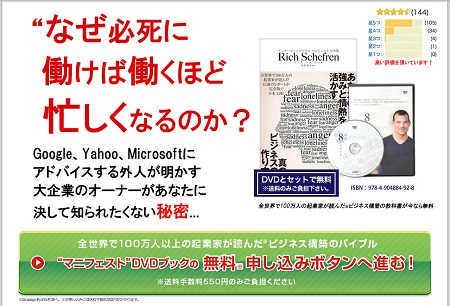インターネットビジネスマニフェスト完全版DVDブック