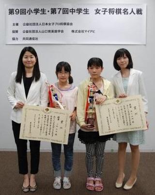 第7回中学生女子名人戦優勝