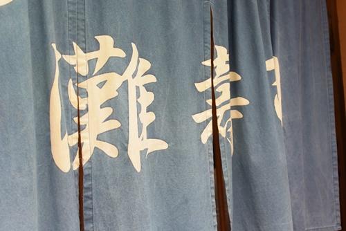 nadasushi201507 (3)
