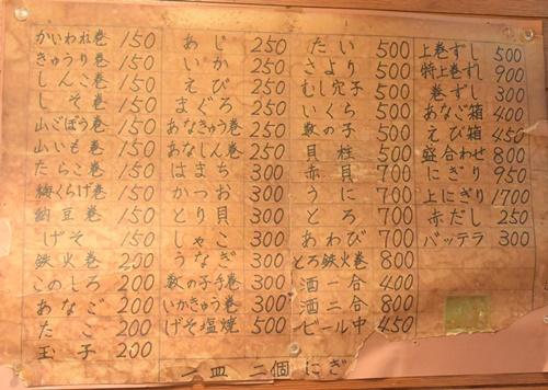nadasushi201507 (7)