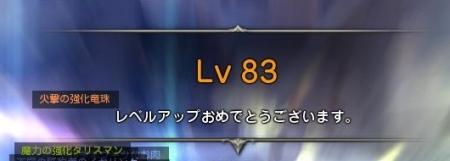 レベル83達成
