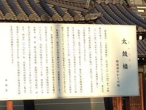 西本願寺16