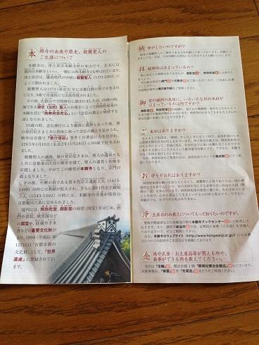西本願寺23
