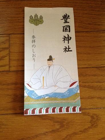 豊国神社15