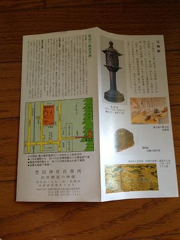 豊国神社17