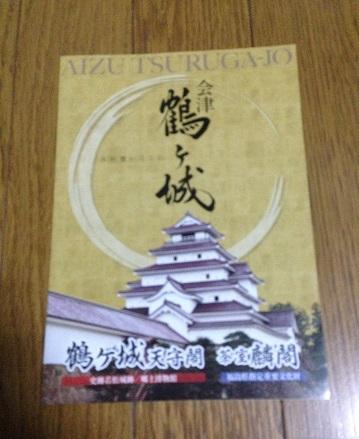 鶴ヶ城22