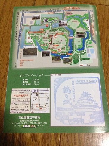 鶴ヶ城24