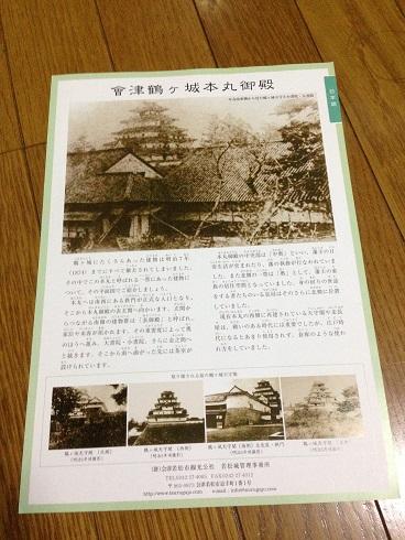 鶴ヶ城26