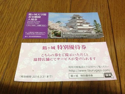 鶴ヶ城チケット