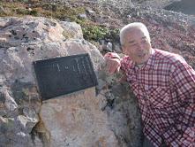赤石岳記念碑