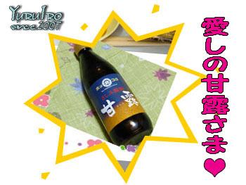 yuruiro20150820_k003