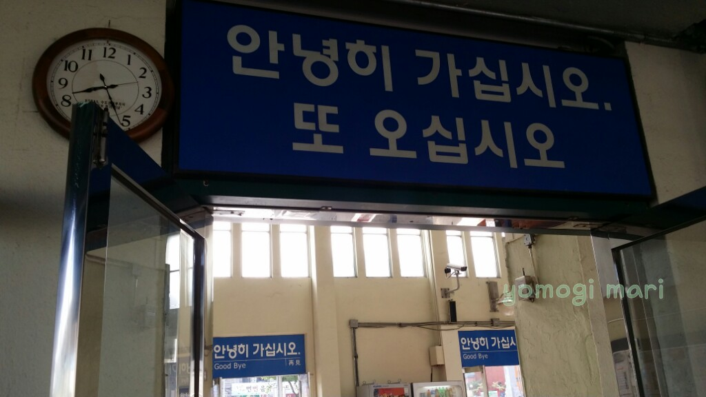 仁川駅出口