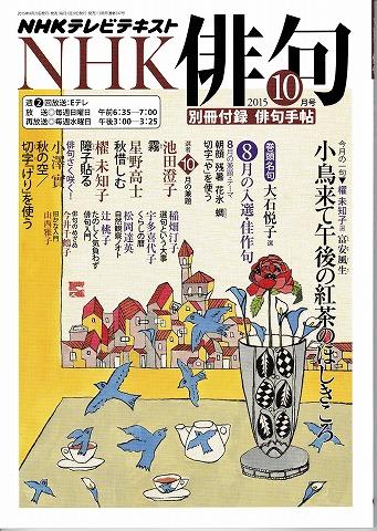 sl-480-俳句表紙2
