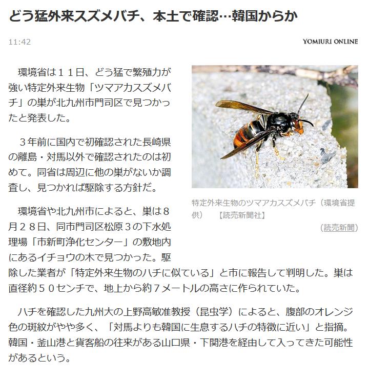 20150912yomiuri.png