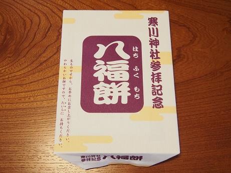 20150920omochi2.jpg