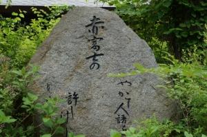 赤富士の やがて人語を 許しけり