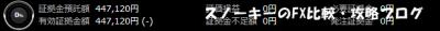 20150913トライオートFX証拠金預託額44万7120円