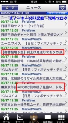 FXブローネットスマホアプリFOMC前1