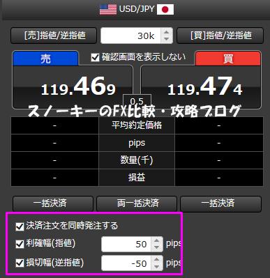 トライオートFX成行OCO注文2