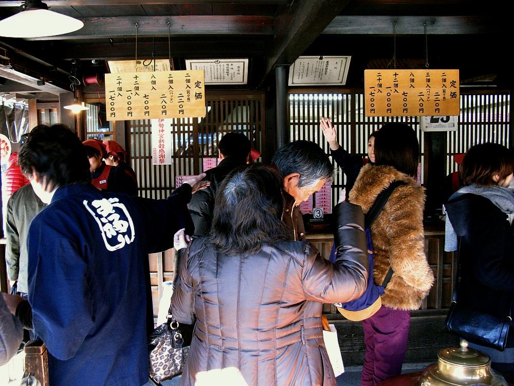 2013-11-29■伊勢神宮:赤福 (8)
