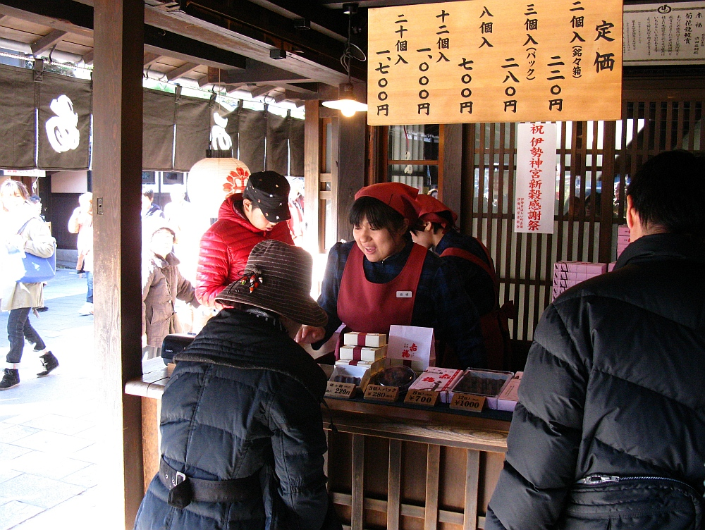 2013-11-29■伊勢神宮:赤福- (11)