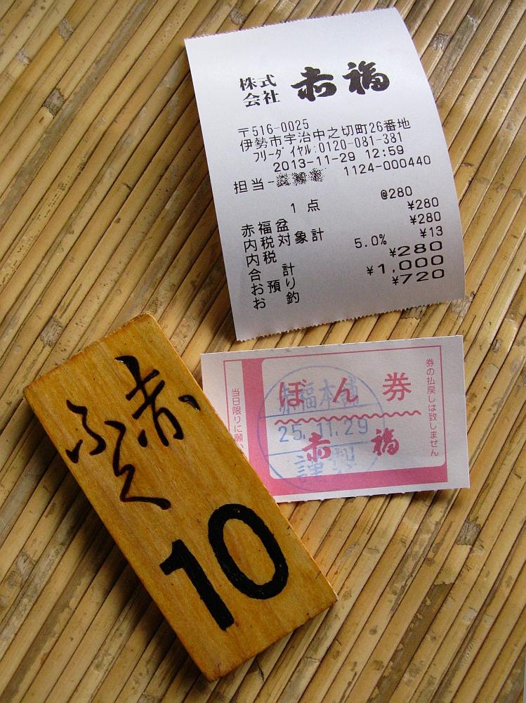 2013-11-29■伊勢神宮:赤福- (33A