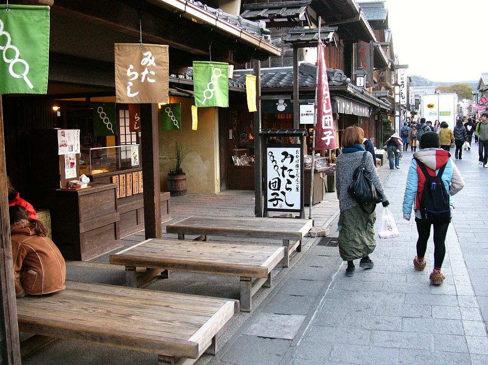 2013_11_29 伊勢神宮:おかげ横丁団子屋 (3)