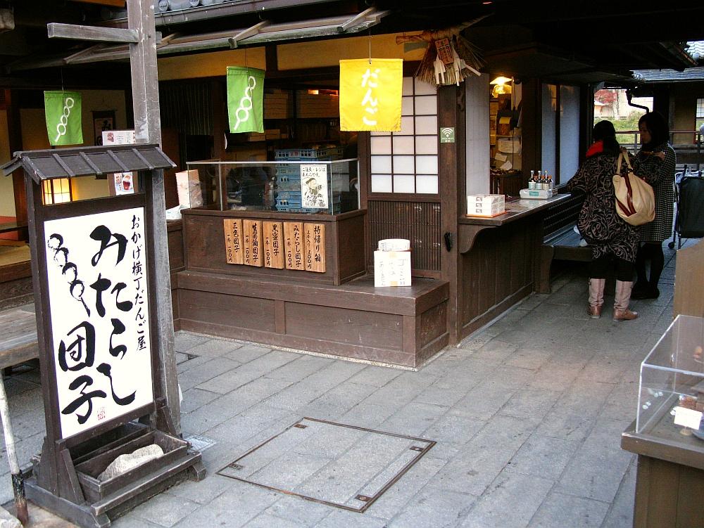 2013_11_29 伊勢神宮:おかげ横丁団子屋 (4)