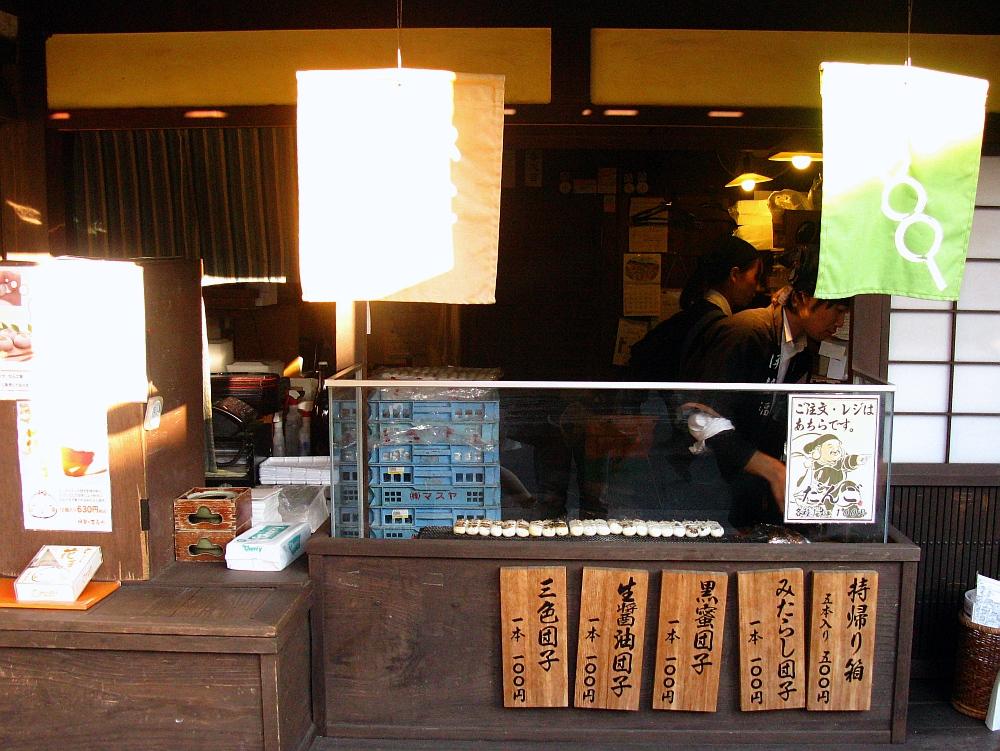 2013_11_29 伊勢神宮:おかげ横丁団子屋 (9)