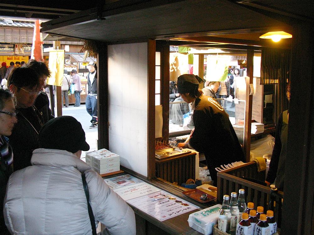 2013_11_29 伊勢神宮:おかげ横丁団子屋- (10)