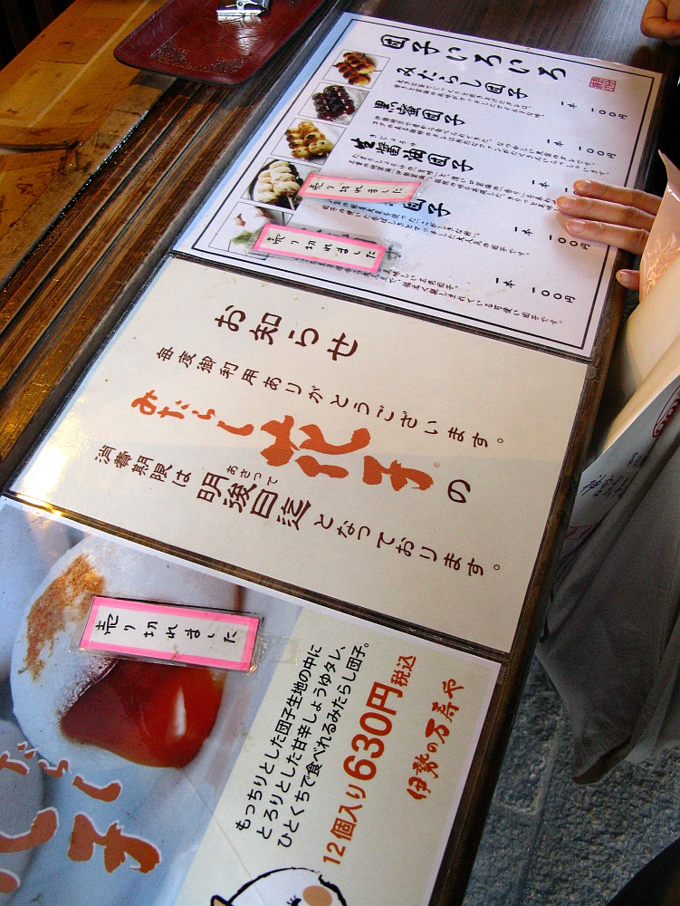 2013_11_29 伊勢神宮:おかげ横丁団子屋- (11)