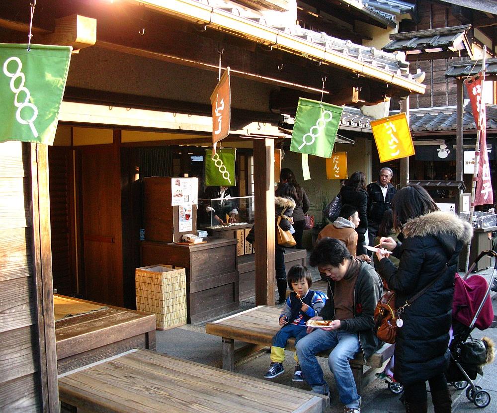 2013_11_29 伊勢神宮:おかげ横丁団子屋 (8)