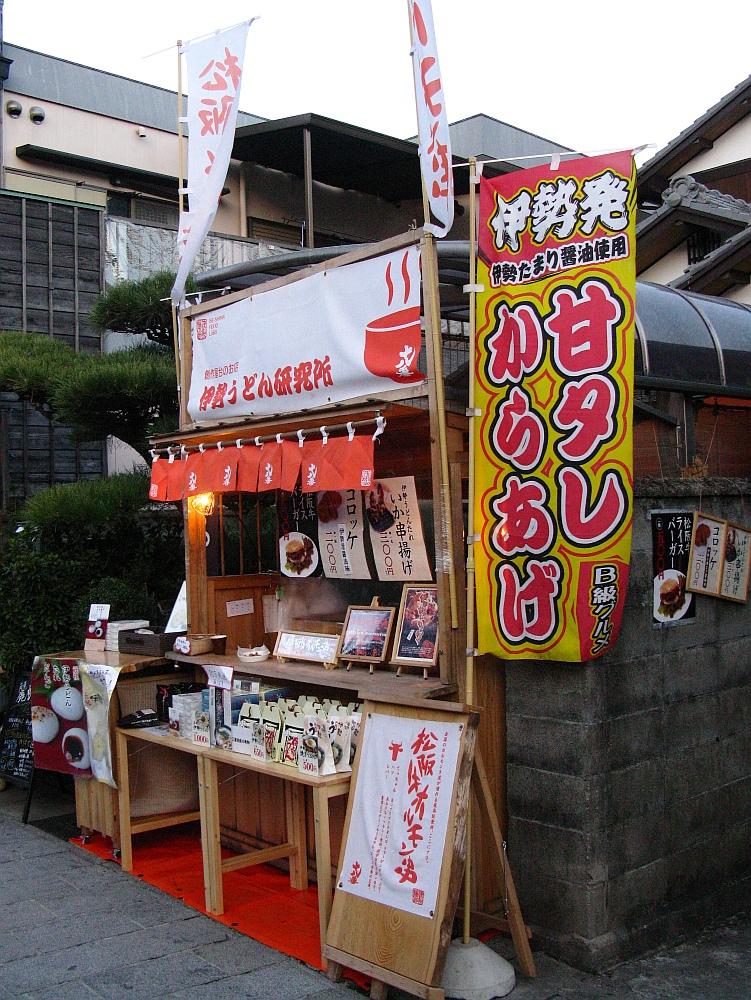 2013_11_29 伊勢神宮:伊勢うどん研究所 (1)