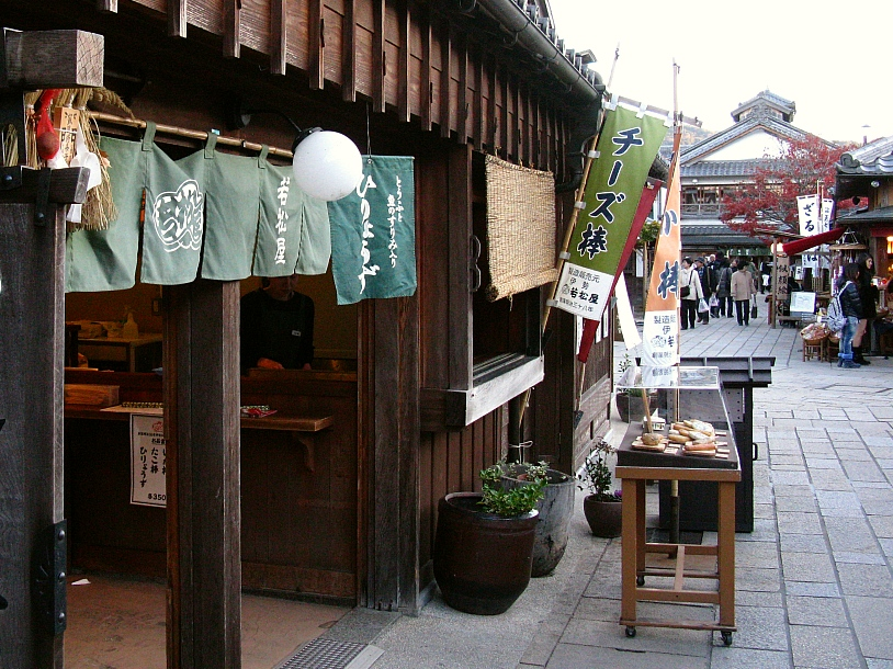 2013_11_29 伊勢神宮:若松屋 (2)