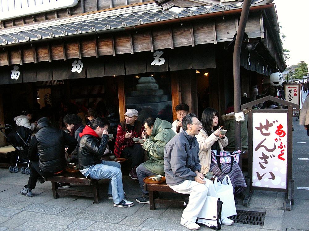 2013_11_29 伊勢神宮:赤福ぜんざい (1)