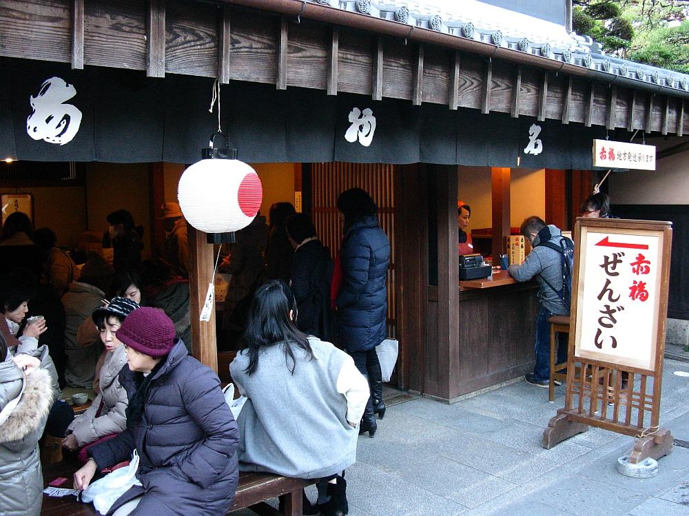 2013_11_29 伊勢神宮:赤福ぜんざい (3)