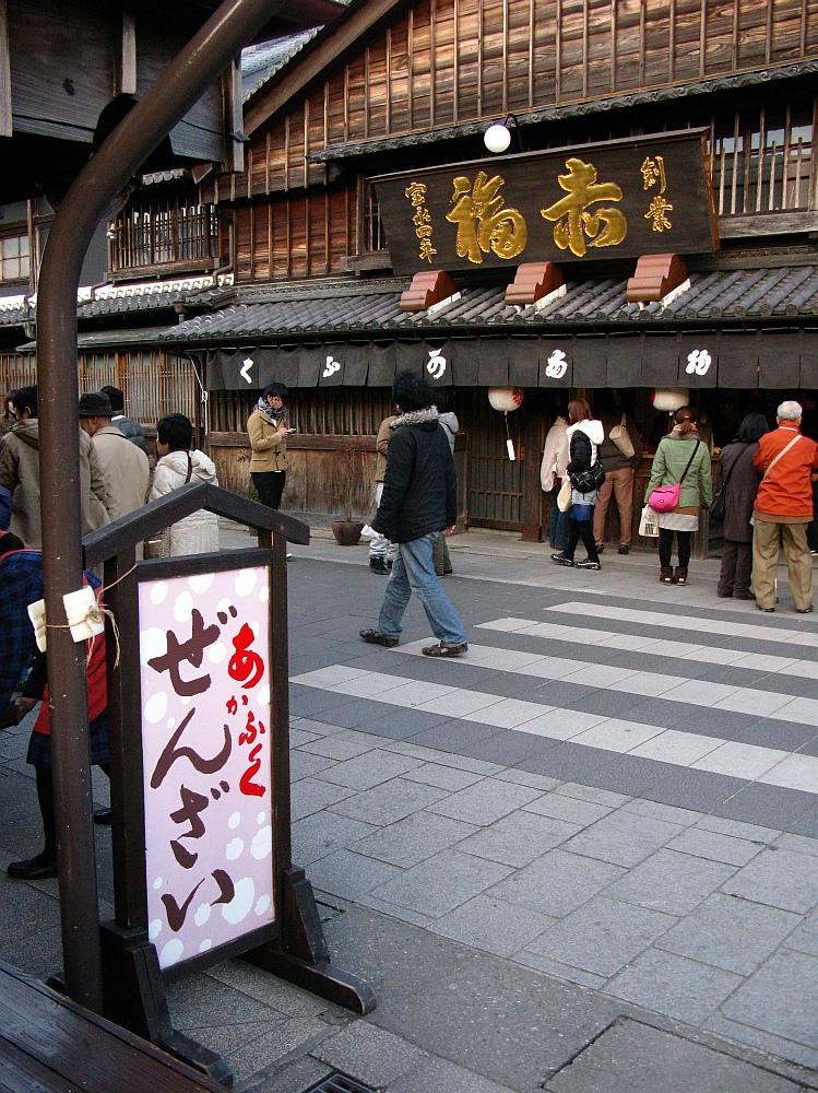 2013_11_29 伊勢神宮:赤福ぜんざい (2)