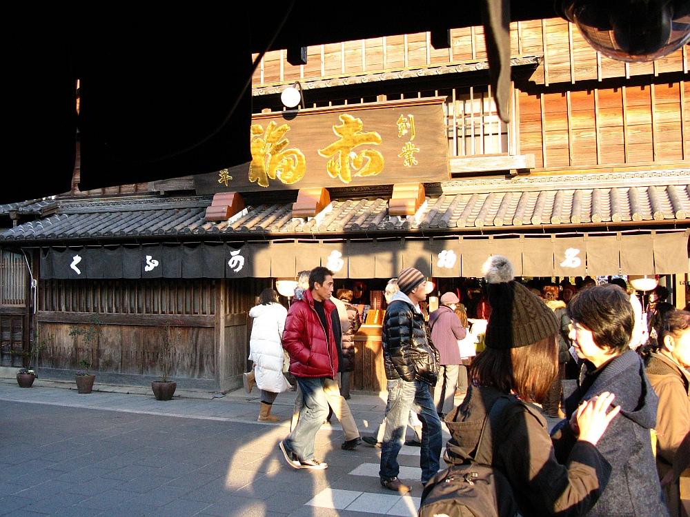 2013_11_29 伊勢神宮:赤福ぜんざい- (16)