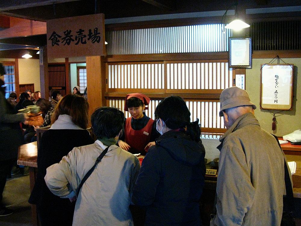 2013_11_29 伊勢神宮:赤福ぜんざい (7)