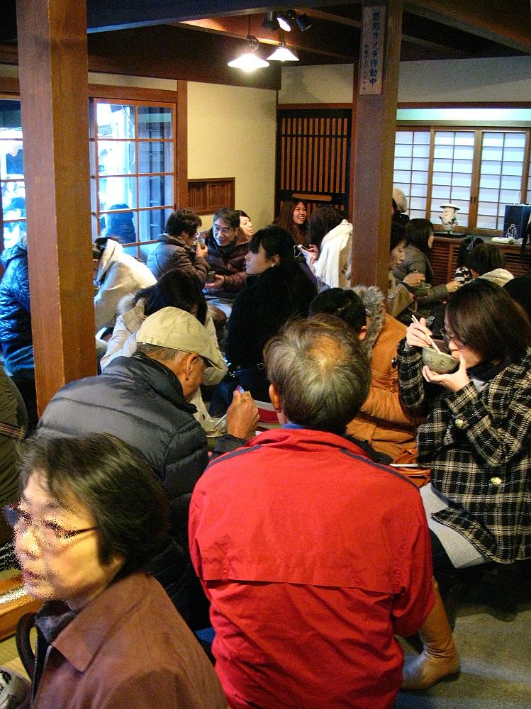 2013_11_29 伊勢神宮:赤福ぜんざい (8)