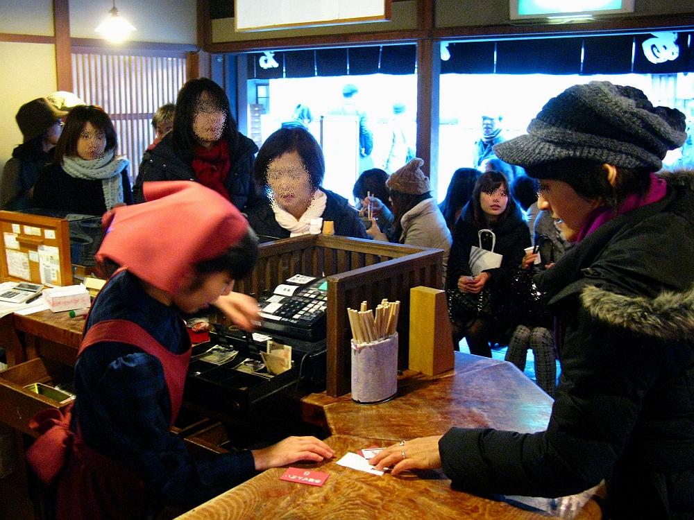 2013_11_29 伊勢神宮:赤福ぜんざい- (13)