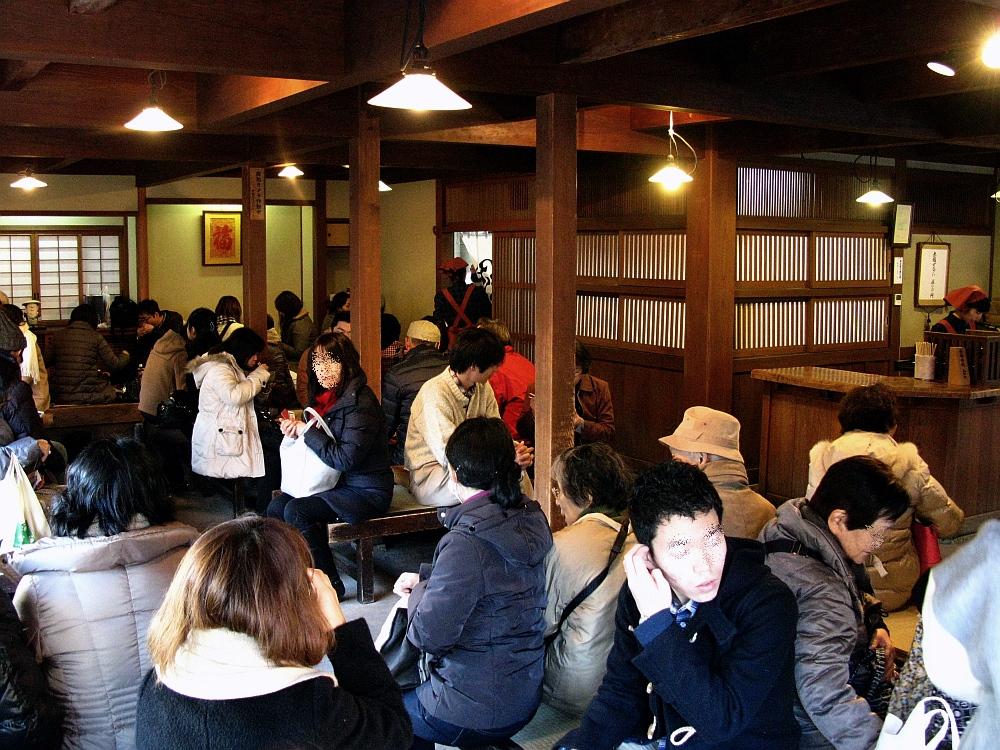 2013_11_29 伊勢神宮:赤福ぜんざい- (14)