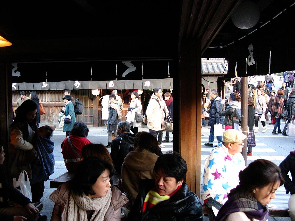 2013_11_29 伊勢神宮:赤福ぜんざい- (17)