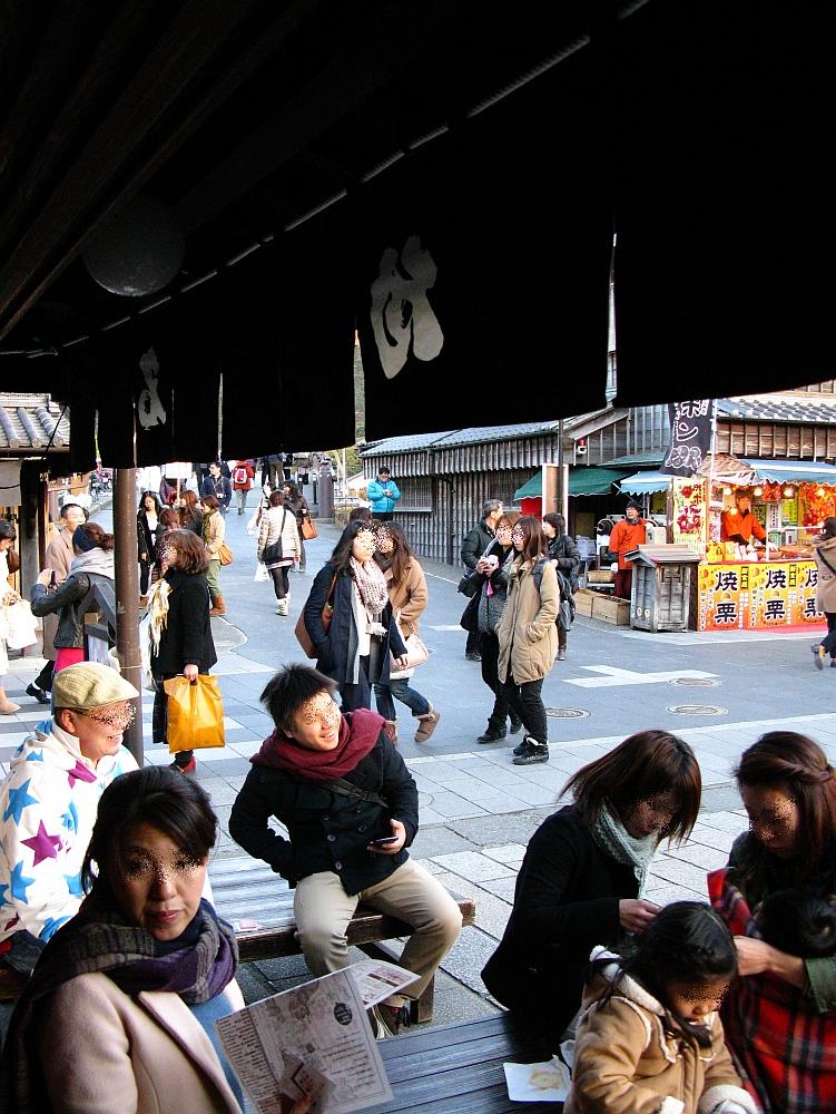 2013_11_29 伊勢神宮:赤福ぜんざい- (18)