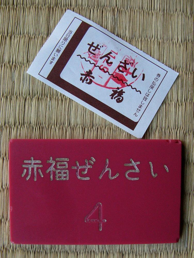 2013_11_29 伊勢神宮:赤福ぜんざい- (15)