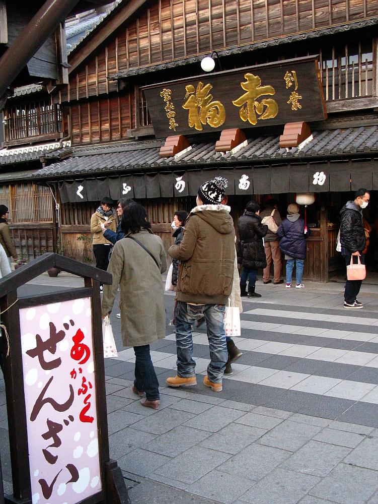 2013_11_29 伊勢神宮:赤福ぜんざい- (34)