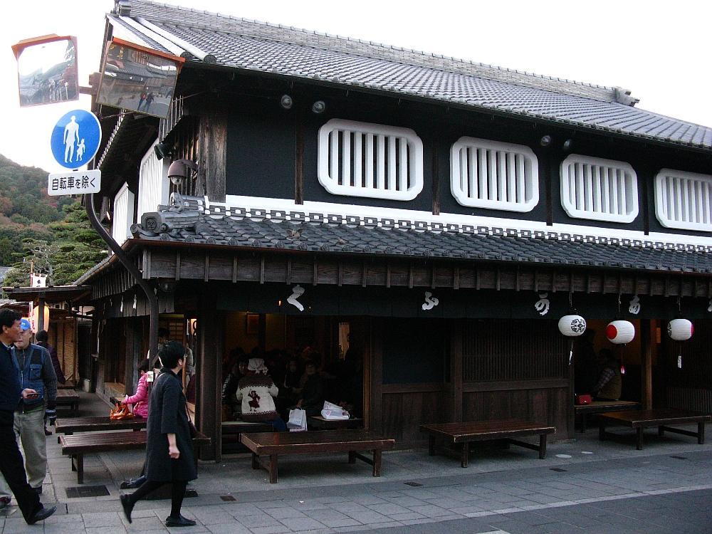 2013_11_29 伊勢神宮:赤福ぜんざい- (35)