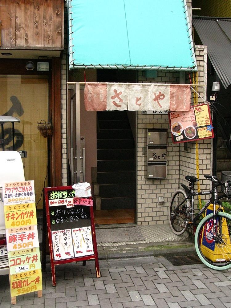2014_01_28 京都:お弁当のさとや (5)